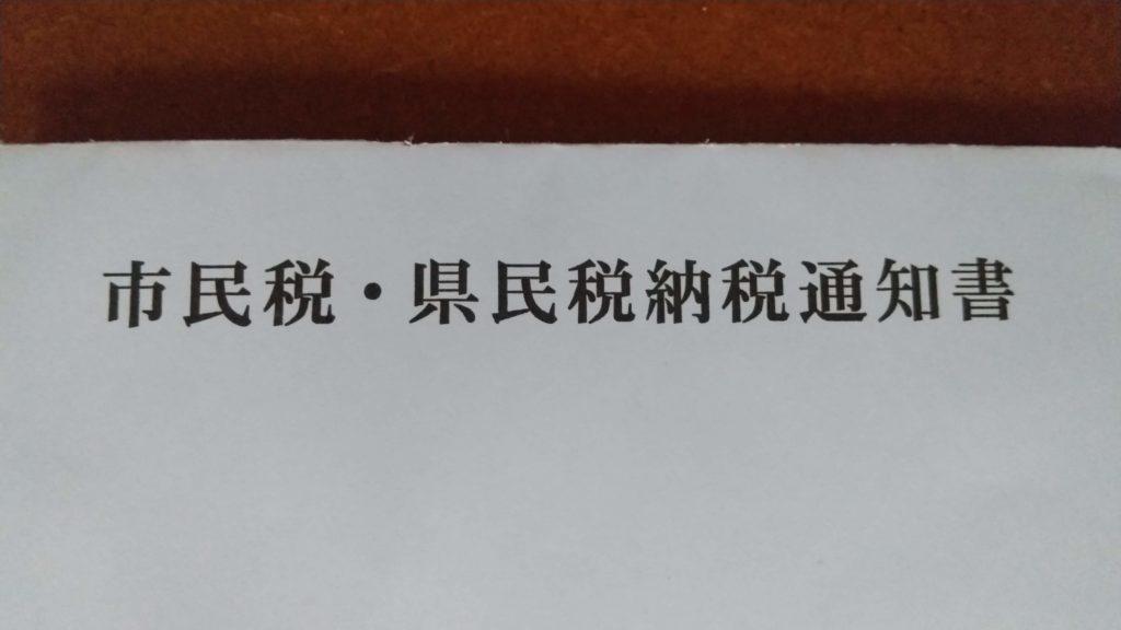【ふるさと納税】住民税納税通知書がきたら控除を確認する方法!furusato-nouzei-koujyo.jpg