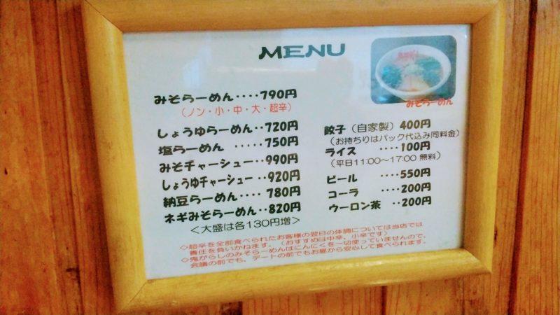 【鬼がらし七日町店】七日町で定番の鬼がらし!安定においしい yamagata-ramen-onigarashi-menu.jpg