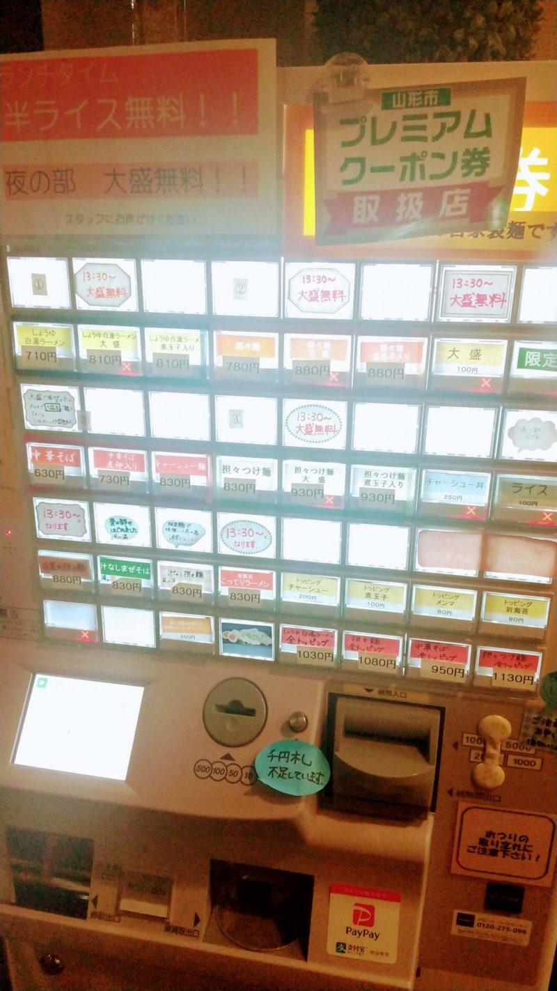 【ラーメン大器】七日町のおいしいラーメン!こってりとあっさり yamagata-ramen-taiki-menu.jpg