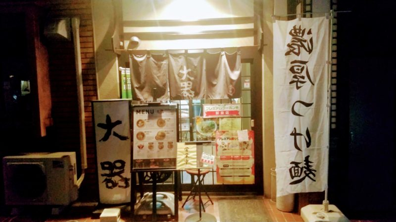【ラーメン大器】七日町のおいしいラーメン!こってりとあっさり yamagata-ramen-taiki.jpg