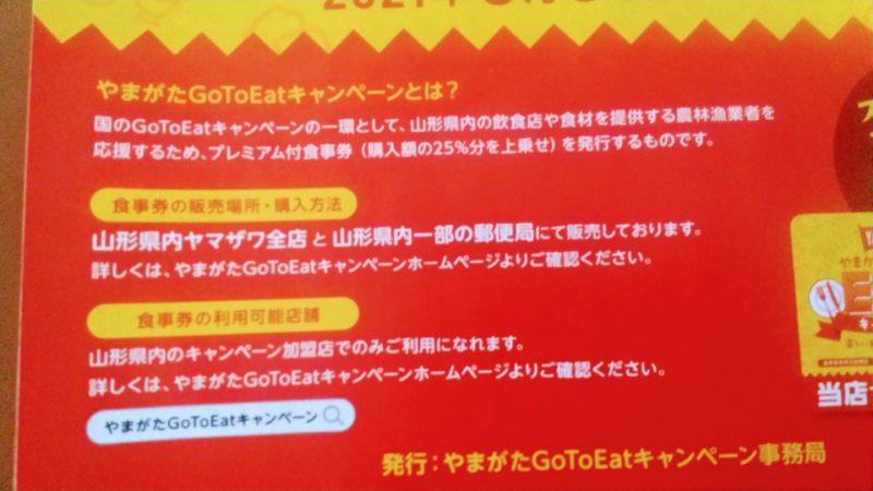 【やまがたGoToEatキャンペーン】知ってるだけでもお得!商品券型 yamagata-go-to-eat.jpg