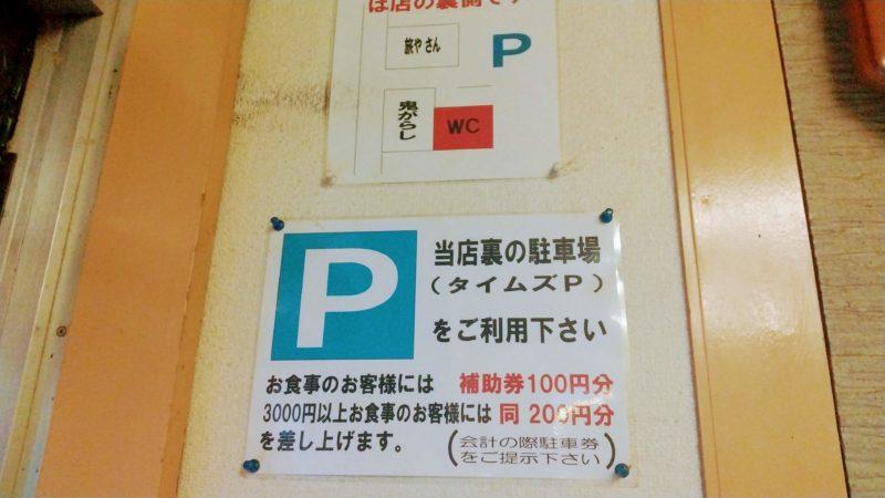 【鬼がらし七日町店】七日町で定番の鬼がらし!安定においしい yamagata-ramen-onigarashi-parking.jpg