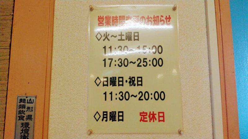 【鬼がらし七日町店】七日町で定番の鬼がらし!安定においしい yamagata-ramen-onigarashi-information.jpg
