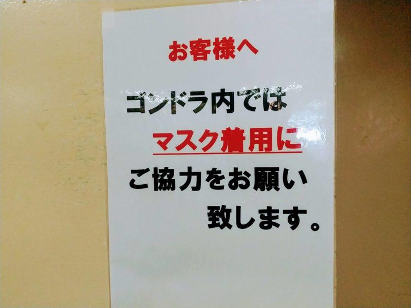 【ロープウェイ コロナガイドライン】冬の山形蔵王リフト券お得情報    Ropeway-Corona-Guidelines-and-Yamagata-Zao-Onsen-Ski-Resort-Lift-Ticket-Information-in-Winter.jpg