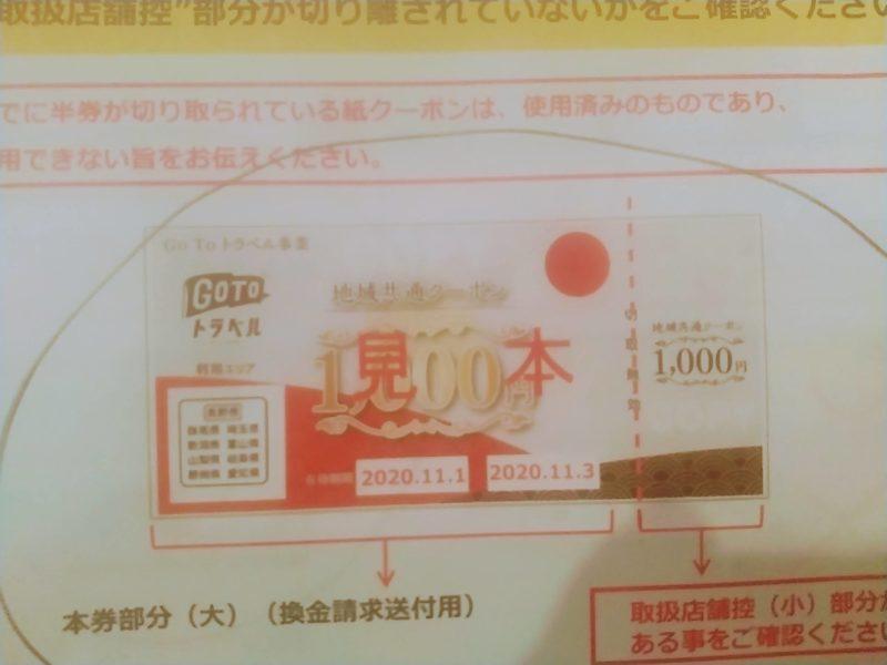 【GoToトラベル地域共通クーポン】電子クーポンと紙クーポン go-to-travel.jpg