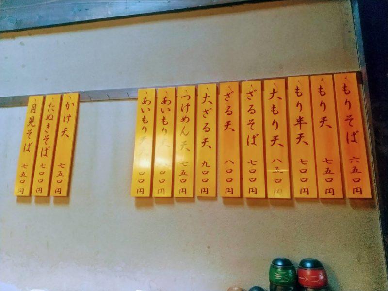 【蕎麦 やま七】七日町で人気のあいもり天!ボリュームがすごい! yamagata-nanokamachi-soba-yamashichi-menu.jpg