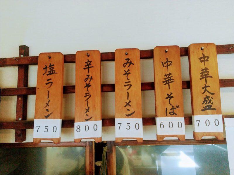 【奥村そば 癒し醤油と野菜たっぷりラーメン】山形蔵王温泉街の定番 The-popular-ramen-at-Yamagata-Zao-Onsen-Ski-Resort-is-Okumura-Soba.vegetable-filled-ramen.jpg