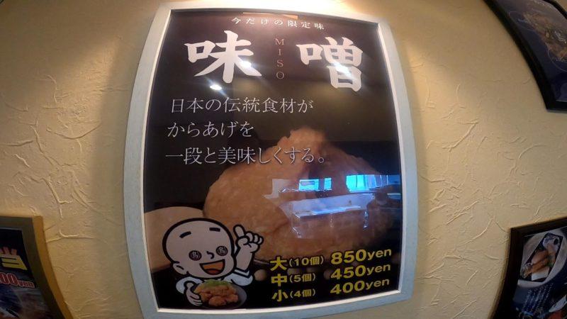 【からあげ専門店まるちょう桜田店】おいしい和風から揚げ!おすすめ yamagata-karaage-marucho-menu.jpg