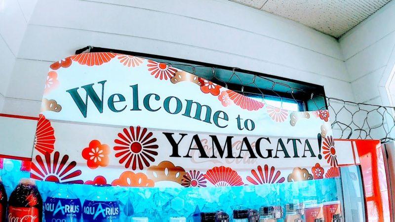 【山形蔵王シーズンラスト】GW春スキー 蔵王2021ありがとう! welcome-to-yamagata-zao.jpg