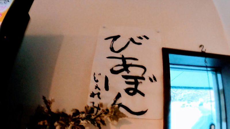【Kidsに優しいゲレンデ 塩ビレール遊び】山形蔵王温泉スキー場 yamagatazao-soba-rian.jpg