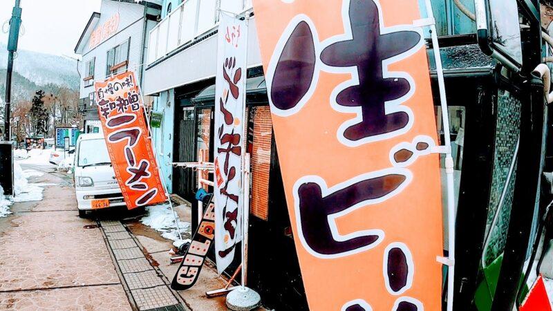 【蔵王のいえ 蔵王名物ジンギスカンおすすめ】山形蔵王温泉スキー場   Enjoying-the-famous-Genghis-Khan-at-Zao-no-ie-in-Yamagata-Zao-Onsen-Ski-Resort.jpg