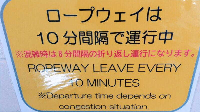 【レストラン山頂 雲上の樹氷絶景レストラン】山形蔵王温泉スキー場 yamagatazao-restaurant-summit-infomation,jpg