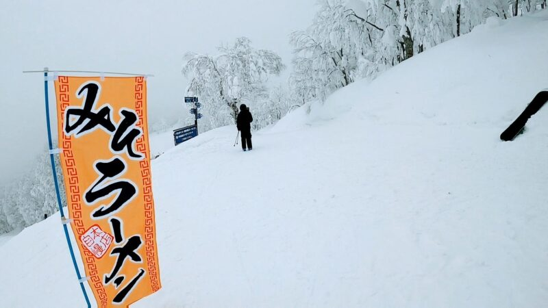 【レストハウス102 中央の温まるラーメン】山形蔵王温泉スキー場 Warming-Ramen-at-Rest-House-102-in-Yamagata-Zao-Onsen-Ski-Resort.jpg