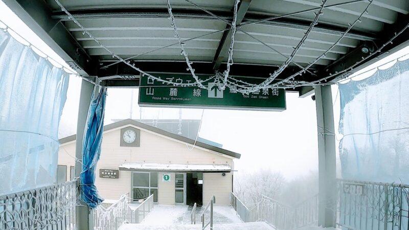 【アイスバーン危険 ロープウェイで安全下山】山形蔵王温泉スキー場 Safe-Descent-by-Ropeway.Dangerous-Ice-Ski-Slope-at-Yamagata-Zao-Onsen-Ski-Resort.jpg
