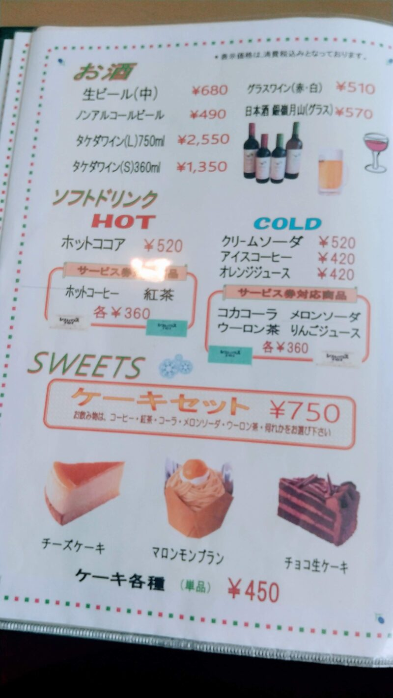 【レストハウス101 ファミリーや女性向け】山形蔵王温泉スキー場   Rest-House-101-at-Yamagata-Zao-Onsen-Ski-Resort-is-friendly-to-women-and-families.jpg