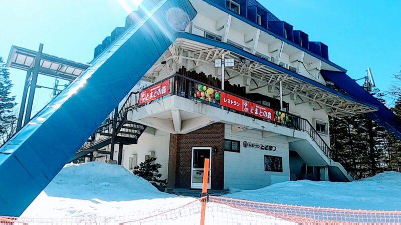 【トマト専門店とまとの森 絶品メンチカツ】山形蔵王温泉スキー場   Restaurant-Tomato-no-Mori.-specializing-in-tomato-dishes.-located-in-Yamagata-Zao-Onsen-Ski-Resort.jpg