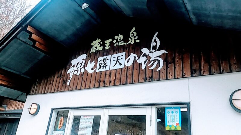 【源七の湯 気軽に立ち寄り露天風呂】癒される硫黄泉 山形蔵王温泉 Enjoy-Genshichi-no-Yu-at-Yamagata-Zao-Onsen-Ski-Resort.jpg