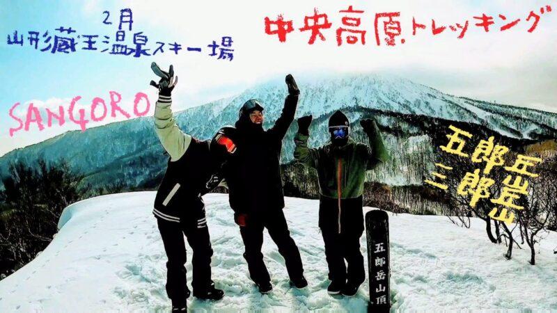 【紅葉9月スタート 中央高原アクティビティ】山形蔵王温泉スキー場   Chuo-area-activities-at-Yamagata-Zao-Onsen-Ski-Resort-and-information-about-the-start-of-autumn-leaves-in-September.jpg