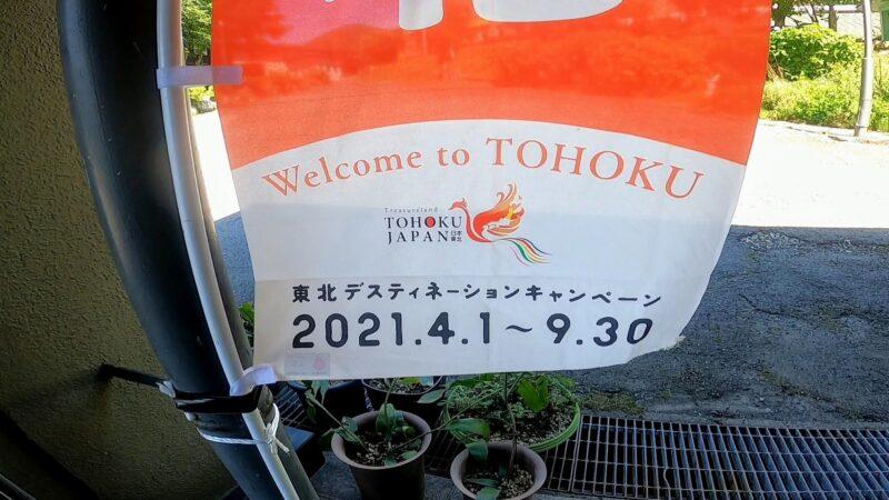 【蔵王プラザホテル 気軽に日帰り温泉】山形蔵王温泉スキー場上の台   Healing-hot-springs-at-the-Zao-Plaza-Hotel-in-the-Uwanodai-area-of-Yamagata-Zao-Onsen-Ski-Resort.jpg